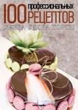 100 Fachrezepte: Brot. Feingebäck. Torten.