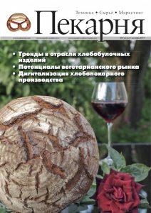Журнал ПЕКАРНЯ выпуск 4 за 2017 год
